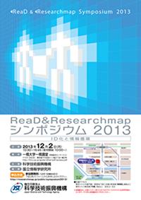 R&Rシンポジウム2013パンフレット
