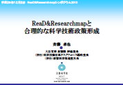 ReaD&Researchmapと合理的な科学技術政策形成