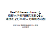ReaD&Researchmapと京都大学教育研究活動DBの連携および代理入力機能の追加