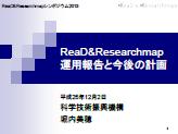 ReaD&Researchmap運用報告と今後の計画
