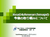 ReaD&Researchmapの今後の取り組みについて
