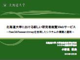 北海道大学における新しい研究者総覧Webサービス