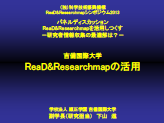 ReaD&Researchmapの活用