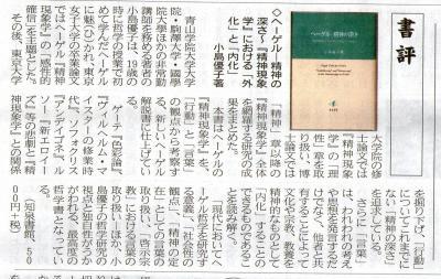 東日新聞2012年2月22日