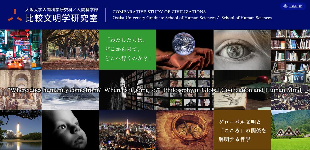 比較文明学研究室ホームページ