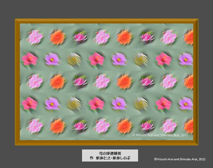 錯視アート 花の浮遊錯視