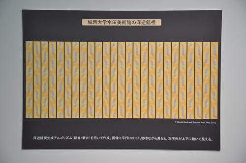 水田美術館の錯視