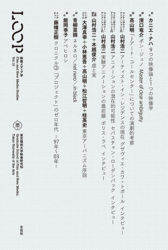 LOOP 映像メディア学 vol.10